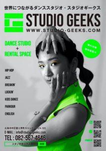 広島ダンススタジオ2020.11.06
