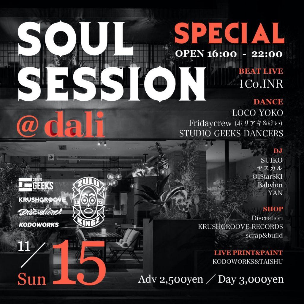 広島, ダンススタジオ,dance,hiroshima SOUL SESSION SPECIAL STUDIO GEEKS、ダンススタジオギークス レンタルスタジオ